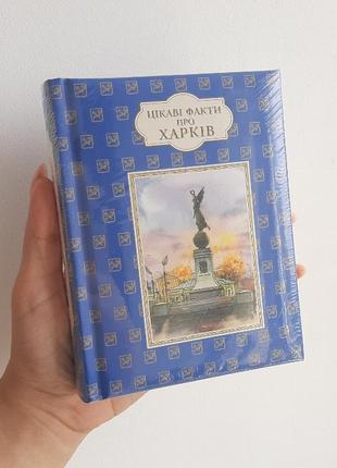 Книга интересные факты о харькове запечатана!