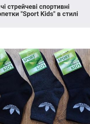 Носочки для хлопчиків, розмір 34-36, опт.від 12-24 в упаковці, 12грн.за пару
