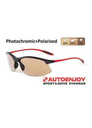Очки autoenjoy profi-photochromic sf01bgr