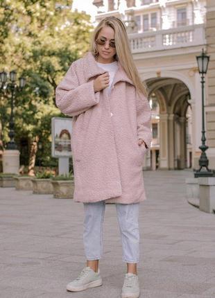 Пальто букле барашек оверсайз розовое, пудра