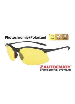 Очки autoenjoy profi-photochromic sf01bgy