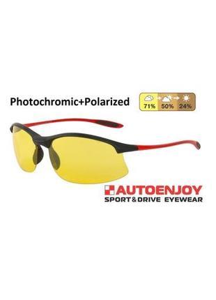 Очки autoenjoy profi-photochromic sf01bgyr