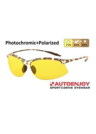 Очки autoenjoy profi-photochromic sf01kgy