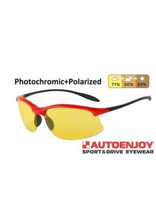 Очки autoenjoy profi-photochromic sf01rybl