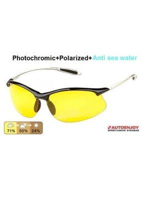Солнцезащитные очки для яхтинга autoenjoy profi-photochromic sfs01bg ice y+asw