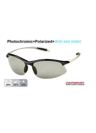 Солнцезащитные очки для яхтинга autoenjoy profi-photochromic sfs01bg ice g+asw