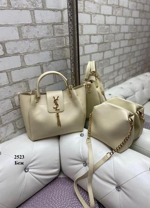 Бежевая сумка+клатч, комплект сумок