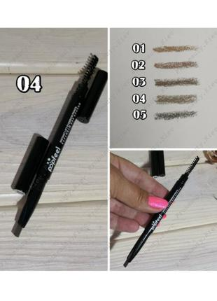 №04 light grey карандаш для бровей popfeel двухсторонний probeauty