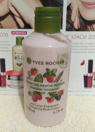 Молочко для тела малина – мята ив роше yves rocher