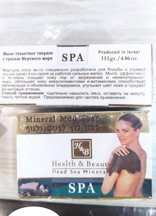 Грязевое мыло health&beauty