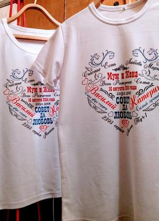Эксклюзивные авторские парные футболки к особым датам/цена за пару!
