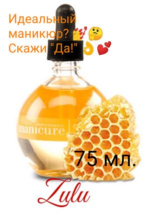 Cuccio масло для кутикулы