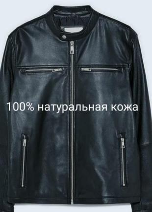Кожаная куртка зара zara  в байкерском стиле