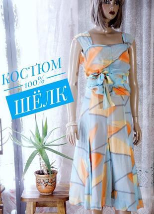 Италия натуральный шелковый брендовый костюм с юбкой яркий нарядный