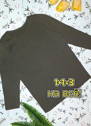 🌿1+1=3 стильный свитер хаки в рубчик в обтяжку по фигуре с рукавом 3/4, размер 42 - 44