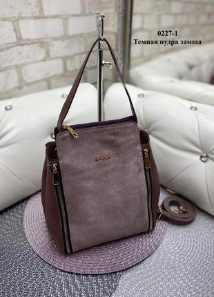 Женская сумка цвет темная пудра