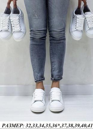 Белые кеды кроссовки 32-41размеры2 фото
