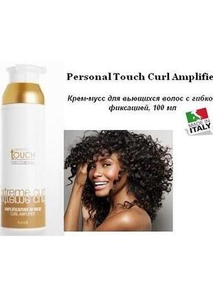 Крем-мусс для вьющихся волос с гибкой фиксацией, personal touch италия