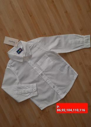 Крутая рубашка lupilu для мальчика сорочка лупилу белая