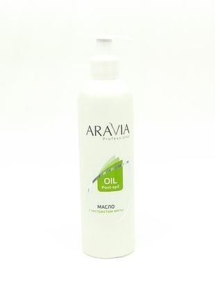 Aravia масло после депиляции воском с экстрактом мяты (россия)
