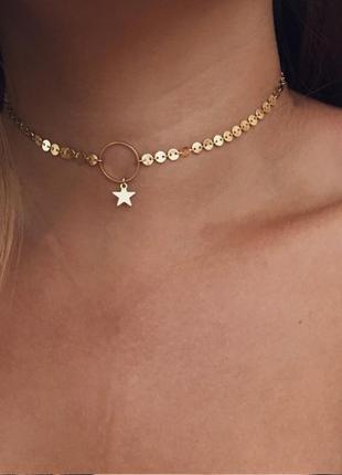 Ожерелье колье чокер цепочка золотистая с подвеской звезда кольцо