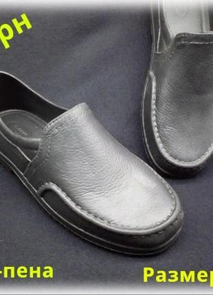Туфли мужские 43-44-45-46 р, -пена