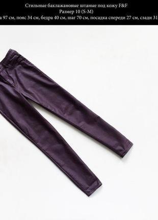 Брюки джинсы скинни 👖 высокая посадка с пропиткой под кожу бренда f&f баклажан