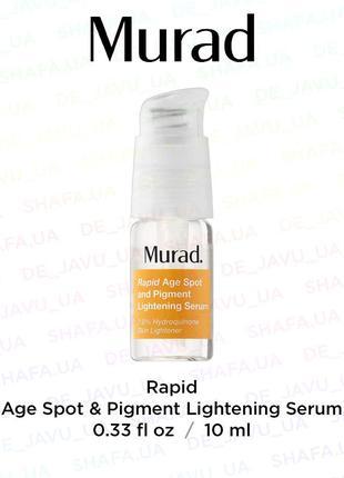 Сыворотка против возрастных и пигментных пятен murad age spot & pigment serum