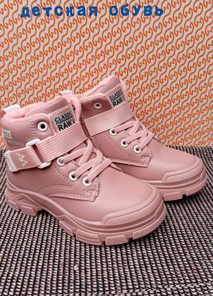 Классные розовые демисезонные ботиночки