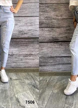 Новые с биркой трендовые джинсы
