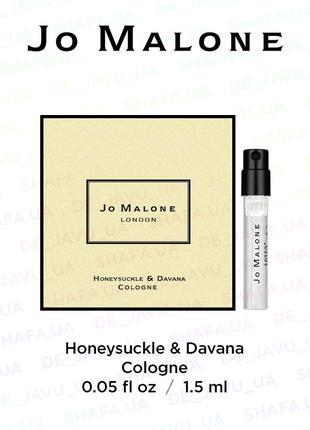Пробник парфюма jo malone honeysuckle & davana