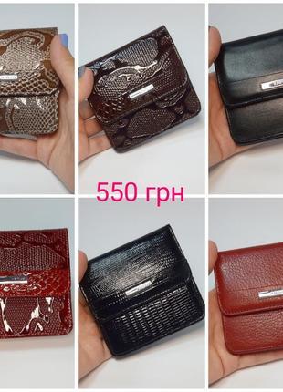 Кожаный кошелек karya 1106