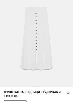 Трикотажная юбка zara