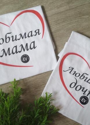 Футболка футболки  с надписью люьимая мама любимая дочка