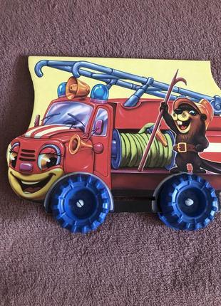 Книга детская пожарная машина на колёсиках