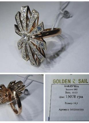 Золотое кольцо 585 пробы, 18,5 размер