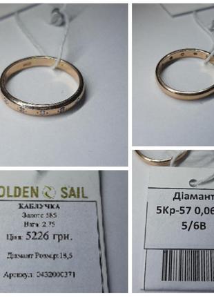 Золотое кольцо 585 пробы с бриллиантами