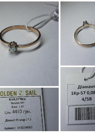 Золотое кольцо 585 пробы с бриллиантом