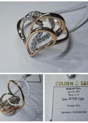 Золотое кольцо 585 пробы, 18.5 размер