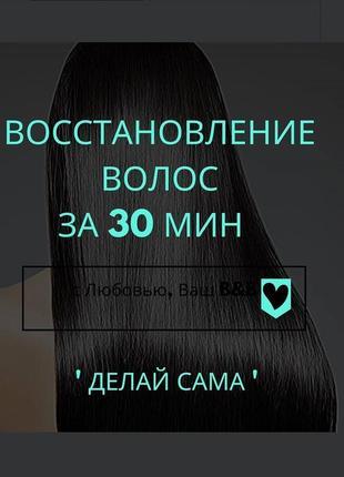 Набор кератин полезный реконструкция волос   personal touch reconstruction treatment