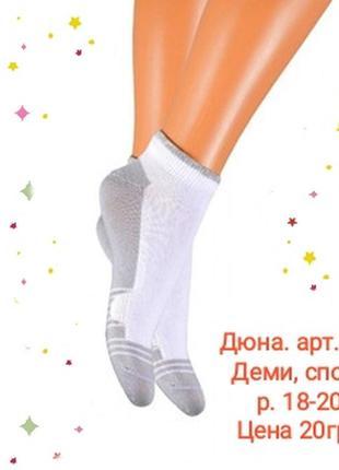 Дюна. носки демисезонные укороченные, р.18-20