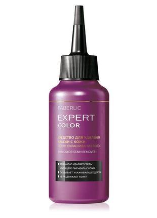 Средство для удаления краски с кожи после окрашивания волос 1812 фаберлик faberlic