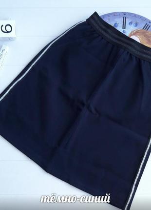 Темно-синяя юбка 158р