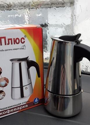 Чайник для плиты, кофеварка. 4 чашки.