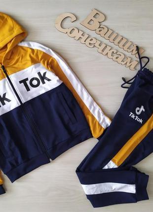 Спортивный костюм двойка двунитка штаны джемпер