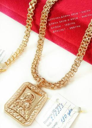 Позолоченный набор: позолоченная цепочка с кулоном и браслет, позолота