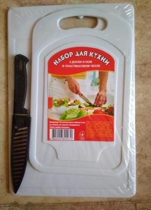 Набор для кухни  .2 доски и нож в чехле.