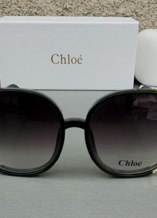Chloe очки большие стильные женские солнцезащитные черные с золотом