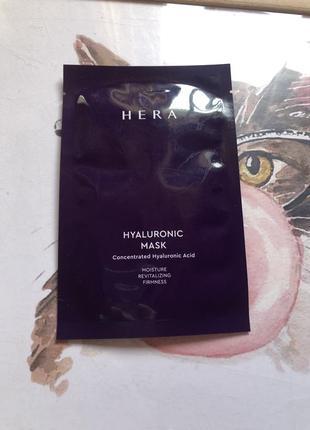 Тканевая маска с гиалуроновой кислотой hera hyaluronic mask,