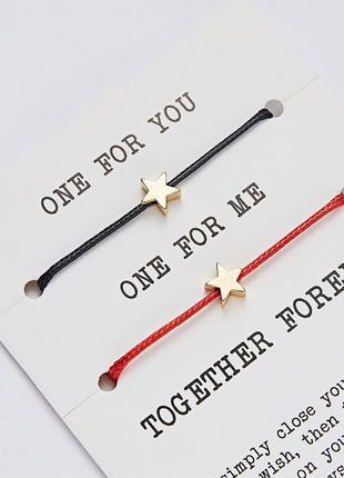 Комплект парных браслетов со звездами
